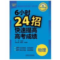 王金战系列图书:6小时24招快速提高高考成绩(物理)