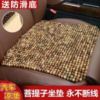 夏季透气防滑菩提子汽车坐垫凉垫无靠背通用单片座椅垫屁垫三件套