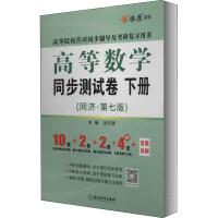 高等数学同步测试卷 下册(同济・第7版) 浙江教育出版社