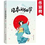 日本的细节(一部快速了解现代日本的小百科全书!让一个在日本生活8年的中国人,带您发现更日常、更有料、更细节的真实日本!)