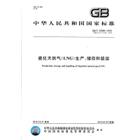 GB/T20368-2012液化天然气(LNG)生产.储存和装运 (18号)