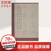 篆书说文部首三种 西泠印社出版社