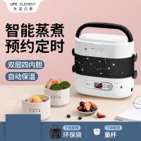 生活元素 1.5L智能电热饭盒双层四陶瓷内胆预约煮饭炖汤保温F1519