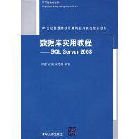 数据库实用教程――SQL Server 2008(21世纪普通高校计算机公共课程规划教材)