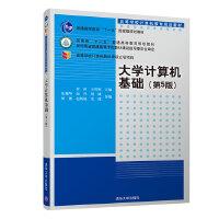 大学计算机基础(第5版)