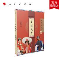 贞观盛事(京剧电影工程)