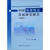 中国地源热泵发展研究报告 2018 中国建筑工业出版社