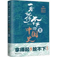 一看就停不下来的中国史 2 台海出版社