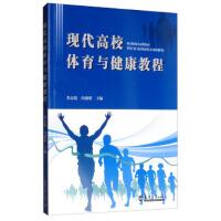 现代高校体育与健康教程 本科教材 9787561864906