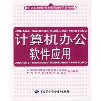 计算机办公软件应用―广东省农村劳动力转移就业培训教材