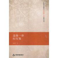 社会万花筒之中国微小说系列丛书― 送你一串红灯笼