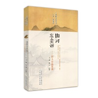 山河空念远:怀人小品赏读・闲雅小品丛书