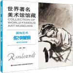 世界著名美术馆馆藏  拥抱艺术  伦勃朗  速写作品赏析