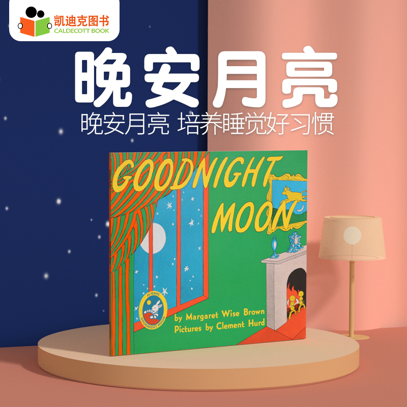#凯迪克图书 廖彩杏书单Goodnight Moon 60th Anniversary月亮晚安 英文原版绘本【平装】