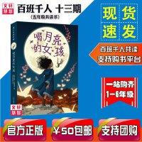百班千人喝月亮的女孩 书(百班千人十三期五年级共读书)《喝月亮的女孩》看月亮 故事书儿童文学