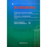 第三版巴塞尔协议 9787504960030 巴塞尔银行监管委员会发布,中国银行业监督管理委员会 中国金融出版社