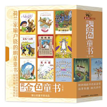 荷兰金色童书(全20册)荷兰家喻户晓的明星童书。荷兰及欧洲图画书名家荟萃,故事气质独特,画风多样,品格培养与故事融为一体,是领略幽默风趣、奇特想象,全面培养孩子的一套图画书。(蒲公英童书馆出品)