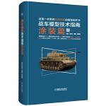 战车模型技术指南(涂装篇)