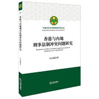 香港与内地刑事法制冲突问题研究