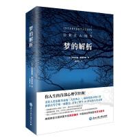 梦的解析(无删减全译本,德语泰斗朱更生翻译,慕尼黑大学图书馆收藏版本。)