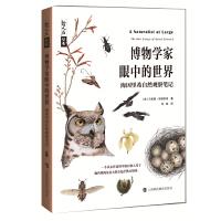 哲人石丛书・博物学家眼中的世界:海因里希自然观察笔记