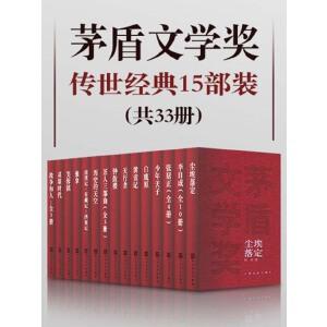 茅盾文学奖传世经典15部装(共33册)