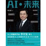 AI・未来