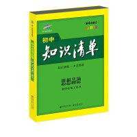初中知识清单 思想品德 初中必备工具书 第4次修订 全彩版(2017)