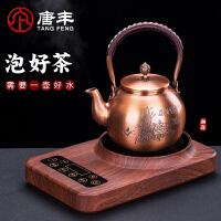 唐丰铜壶煮茶壶烧水壶铸铁铜壶家用电热煮茶炉泡茶壶煮水烧茶套装