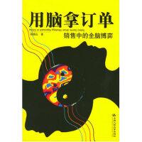 用脑拿订单――销售中的全脑博弈 孙路弘 9787300069647 中国人民大学出版社