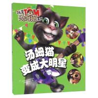 汤姆猫变成大明星/我是汤姆猫系列 《会说话的汤姆猫家族》出版策划团队 9787551414654