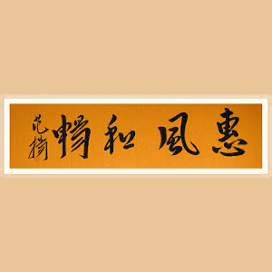 中国美协会员 范扬(惠风和畅)ZH501