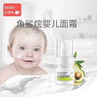 babycare角鲨烷儿童面霜 宝宝滋润补水护肤身体乳 婴儿擦脸润肤霜 50g*1瓶