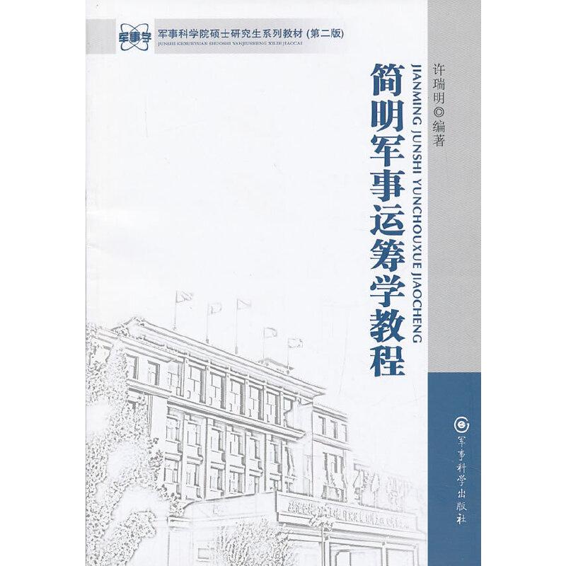 简明军事运筹学教程(第二版)