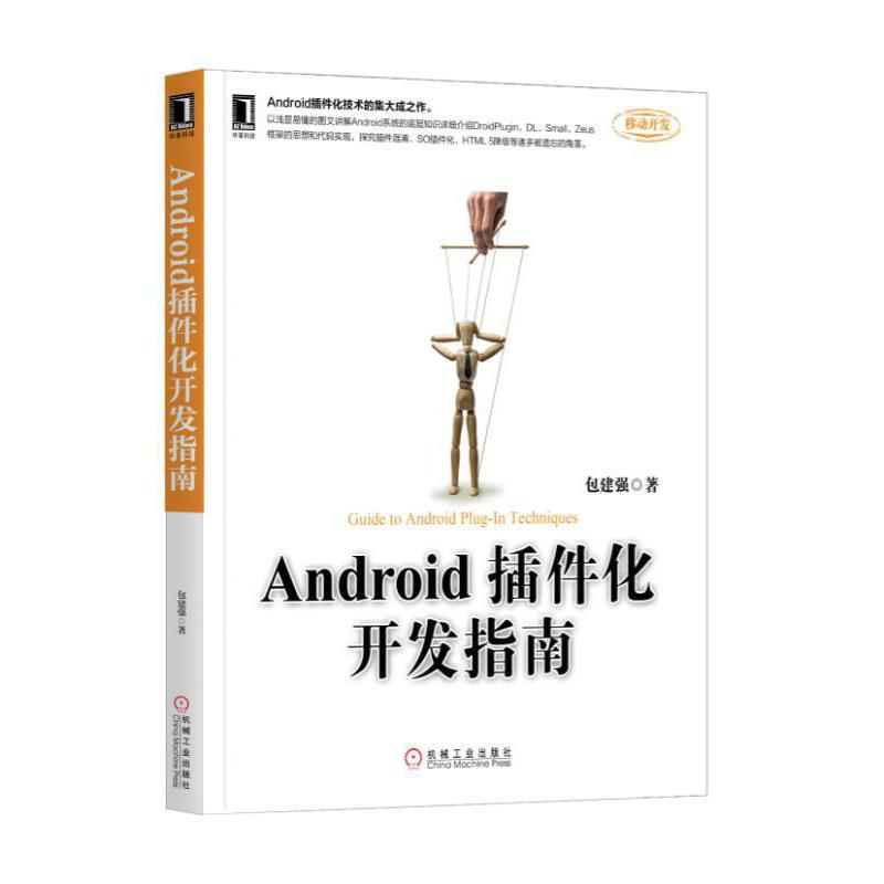 Android插件化开发指南 以浅显易懂的图文,讲解Android系统的底层知识