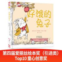 好饿的兔子(奇想国童书)创意互动游戏绘本,提高孩子的动手操作能力