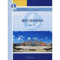 建筑工程测量技术 黑龙江大学出版社