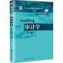 审计学(第10版) 中国人民大学出版社