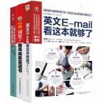 世界500强企业都在用的职场英语大全集(商务邮件+职场英语会话+常用口语表达,全三册)