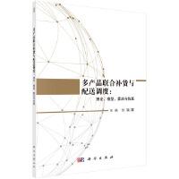 多产品联合补货与配送调度:理论、模型、算法与仿真
