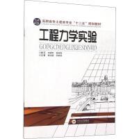 工程力学实验 中南大学出版社