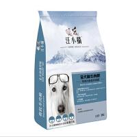 泰迪比熊贵宾博美雪纳瑞小型幼犬成犬粮通用型 1qm