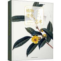 植物进化的艺术(典藏版) 北京科学技术出版社