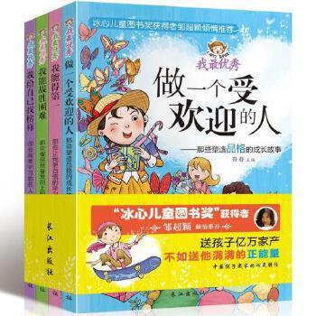 儿童课外书籍励志文学阅读少儿图书6-9-10-12-15岁故事书小学生二三四五六年级青少年读物冰心儿童文学全集
