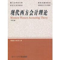现代西方会计理论(第三版)
