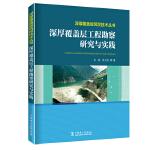 深厚覆盖层筑坝技术丛书  深厚覆盖层勘察研究与实践