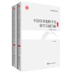 中国学者朝鲜半岛研究文献分析(2006―2015)(上、下)