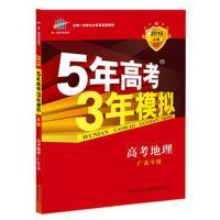 (2016)A版 5年高考3年模拟 高考地理 广东专用