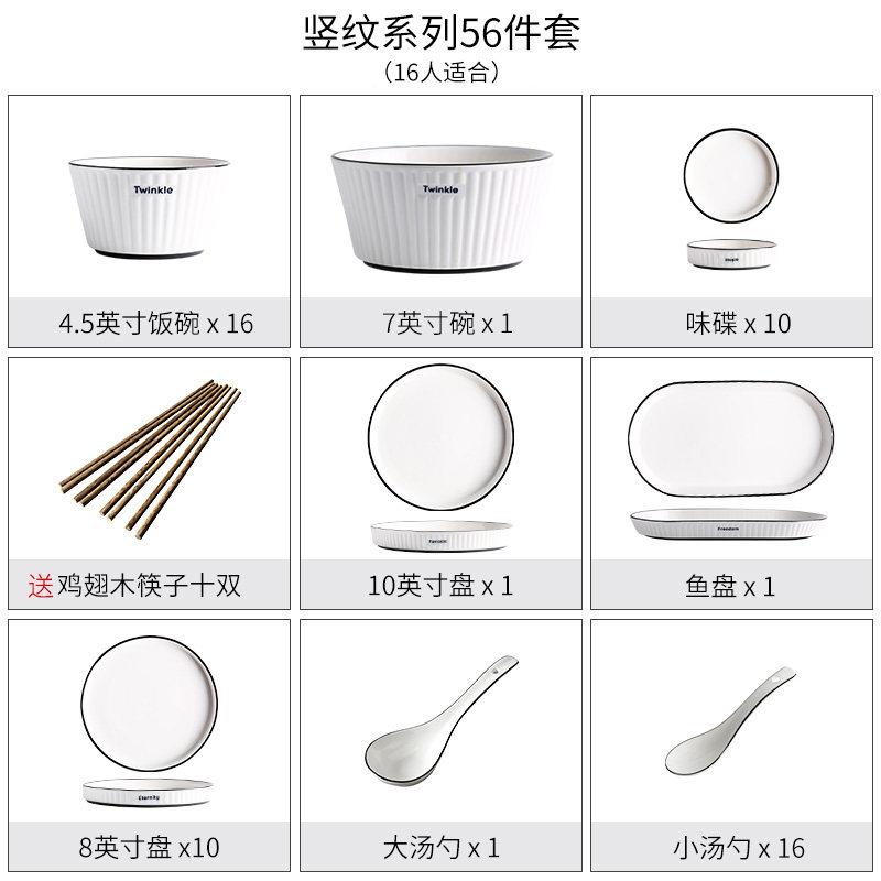 【优选】碗碟套装家用4人简约北欧网红ins日式餐具情侣碗筷2人陶瓷碗盘子