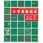 小学奥数读本:创新 提升版:二年级